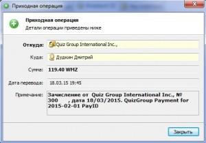 партнерка квиз груп, выплаты